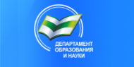 Департамент курганской области