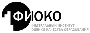 ФГБУ «Федеральный институт оценки качества образования»